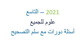 أسئلة دورات تاسع 2021 مع سلم تصحيح مواد التاسع 2021
