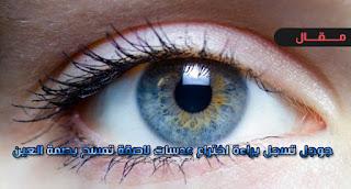 جوجل تسجل براءة اختراع عدسات لاصقة تمسح بصمة العين