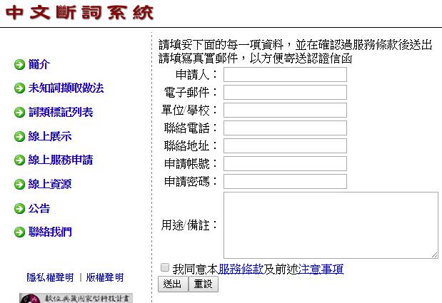 中文斷詞服務 | 餿水桶的餿水桶