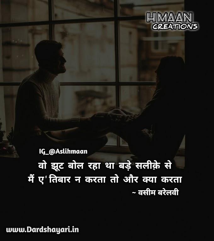 Wo Jhuth Bol Raha Tha Bade Salike Se | Very Sad Dukh Bhari Shayari In Hindi