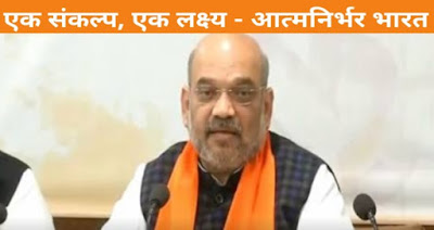 HM Amit Shah describes Ek Sankalp, Ek Lakshya - Aatmanirbhar Bharat: Highlights with Details