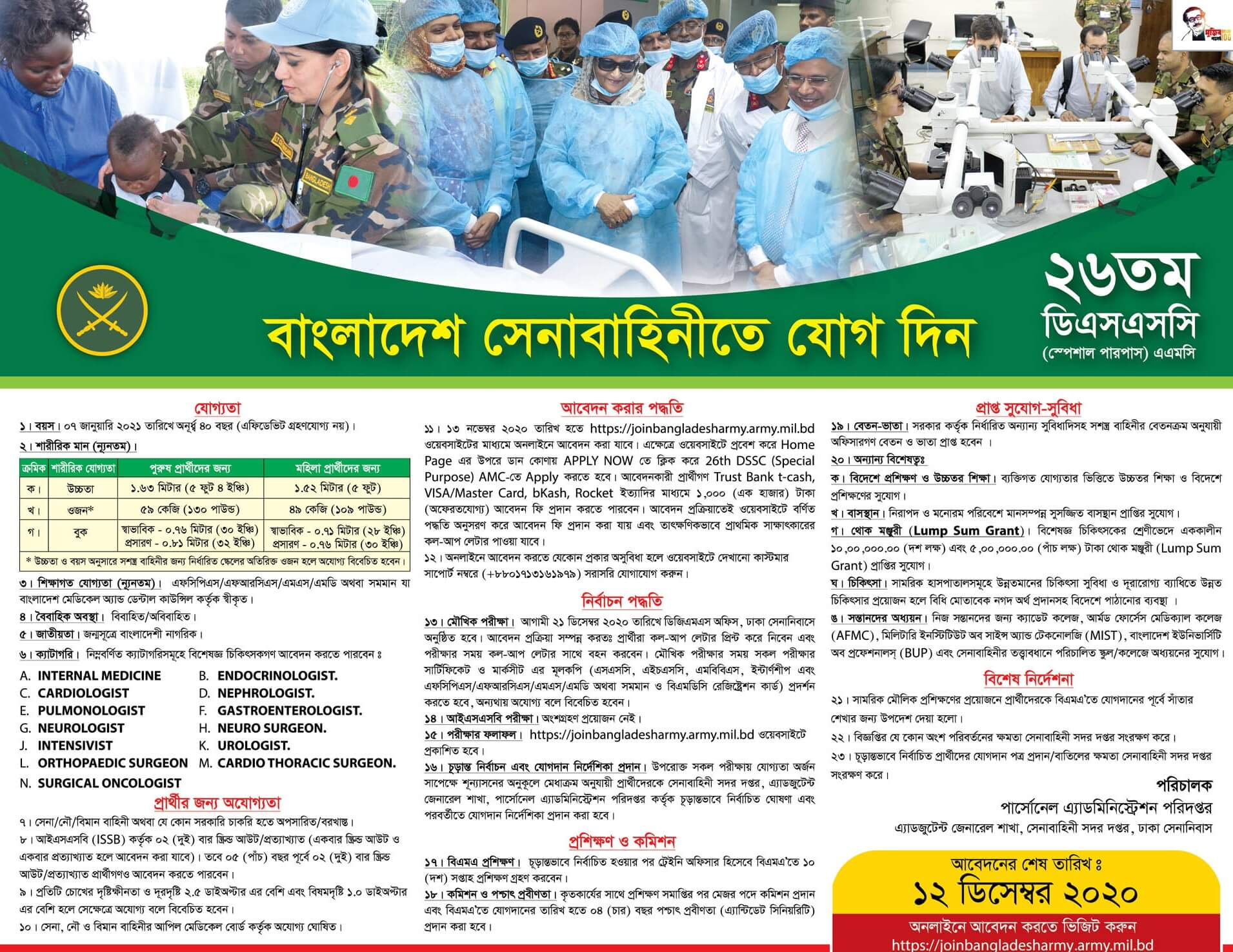Bangladesh Army Job Circular 2020