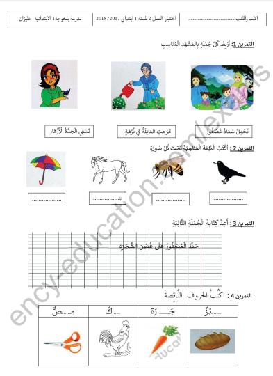 نماذج فروض و اختبارات اللغة العربية السنة اولى ابتدائي الجيل الثاني