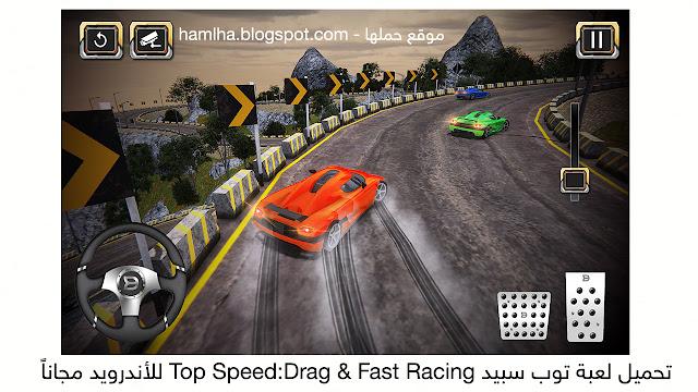 تحميل لعبة السباقات والسيارات توب سبيد Top Speed للأندرويد مجاناً - موقع حملها