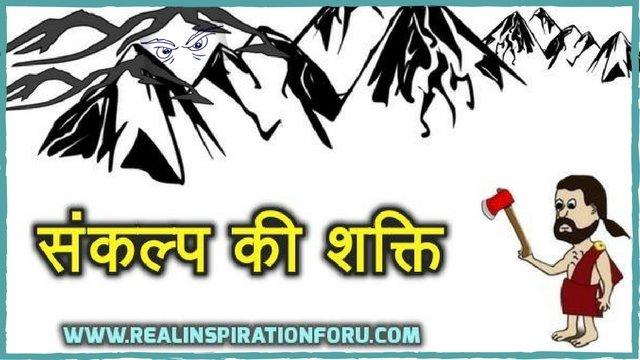 SANKALP KI SHAKTI | POWER OF DETERMINATION