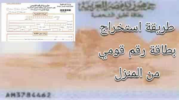 طريقة استخراج بطاقة رقم قومي من المنزل