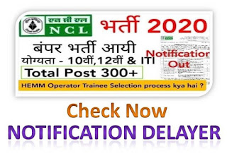 NCL Operator Post Online Bharti 2020, NCL Result ,ncl, applyforjobs.in