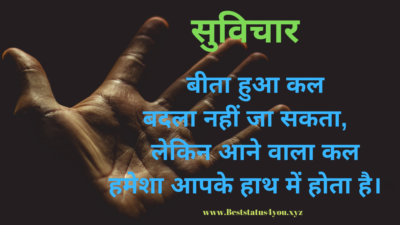 Suvichar images in hindi