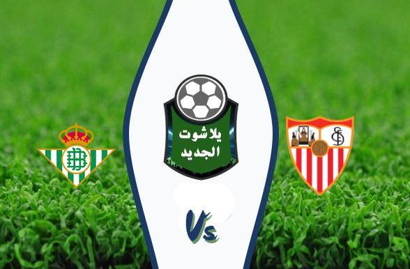 نتيجة مباراة إشبيلية وريال بيتيس اليوم الخميس 11 يونيو 2020 الدوري الإسباني