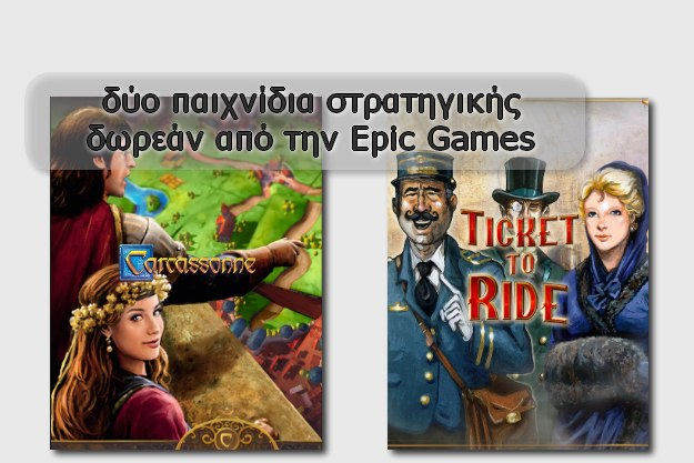 Epic Games: «Ticket to Ride» και «Carcassonne» τα δωρεάν παιχνίδια της εβδομάδας