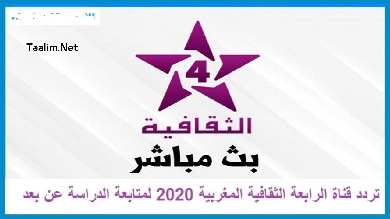 قناة المغربية الثقافية الرابعة بث مباشر - بث حي و مباشر  2020 دروس التعليم عن بعد 2020 Attakafia TV Maroc athaqafia Free Live TV