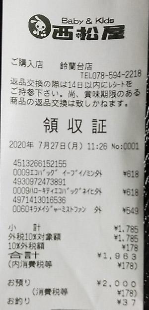西松屋 鈴蘭台店 2020/7/27 のレシート