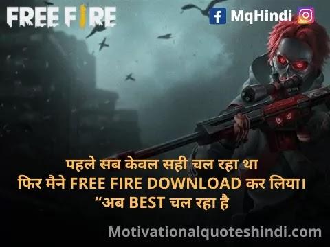 Free Fire Shayari In Hindi