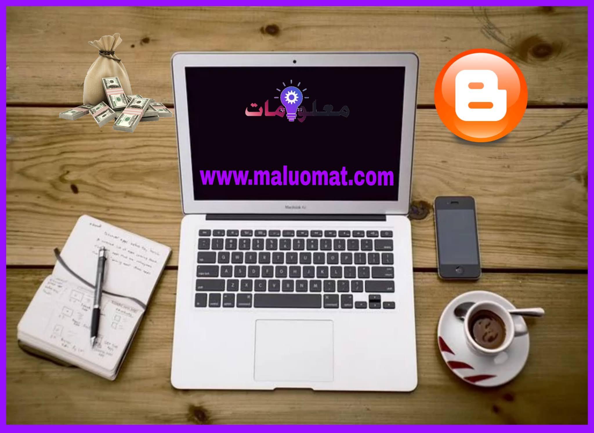 كيفية إنشاء مدونة مدونة بلوجر احترافية 2020 مجانا وطرق الربح منها