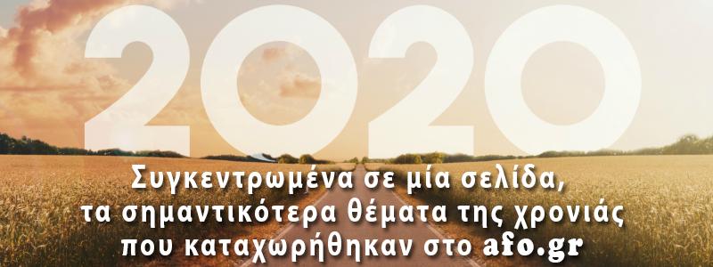 ΕΤΟΣ 2020