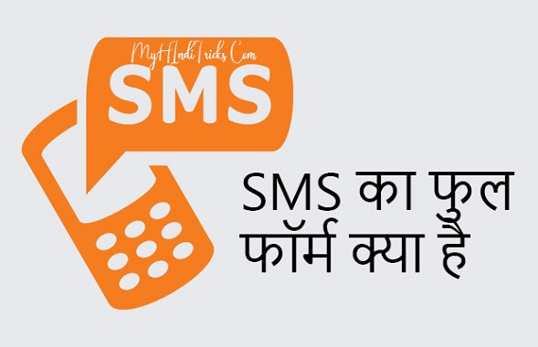 sms-aur-mms-full-form