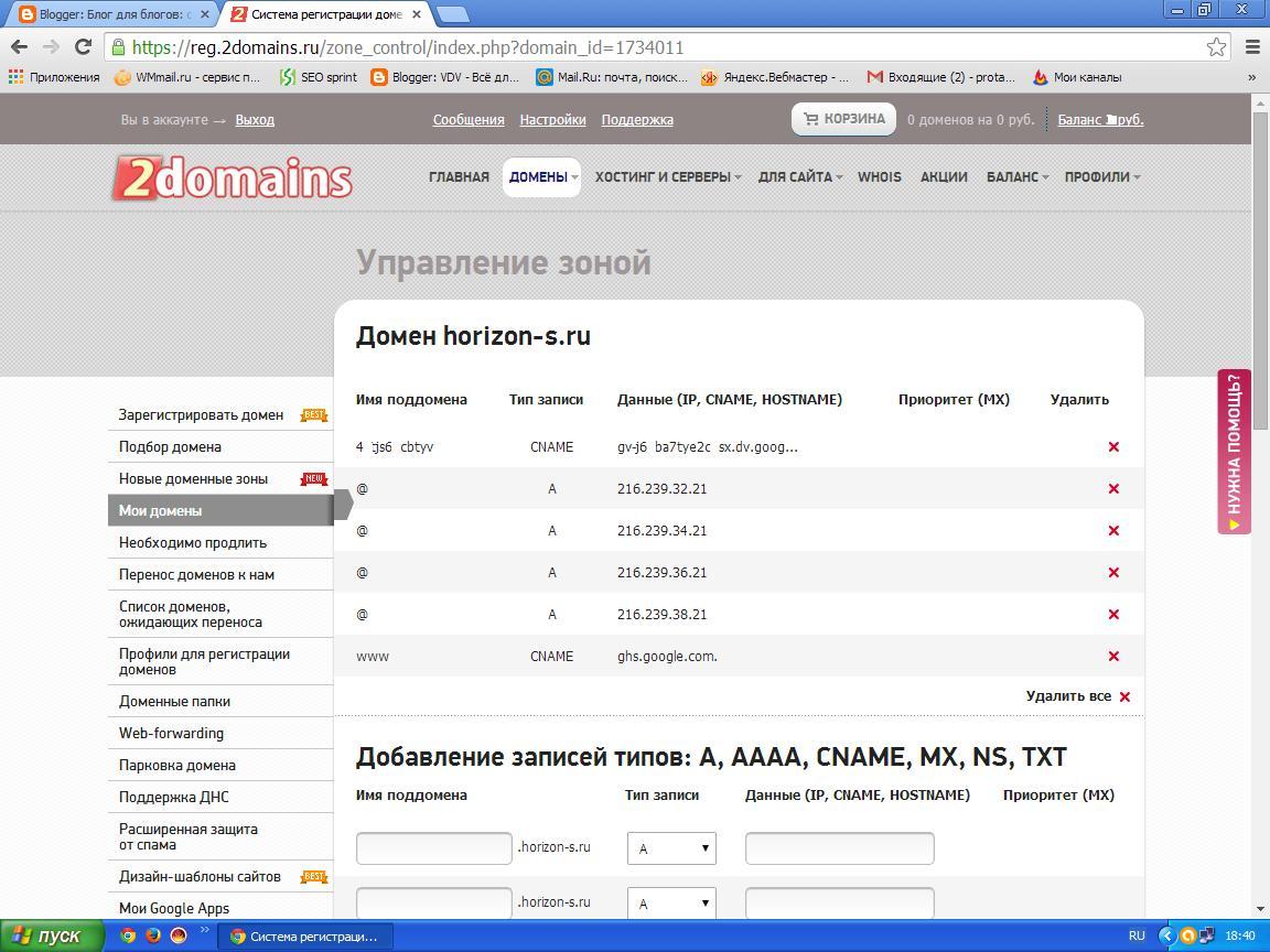 Пример записей CNAME для переноса блога