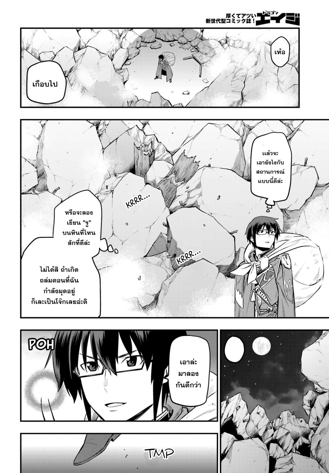 อ่านการ์ตูน Konjiki no Word Master 15 ภาพที่ 18
