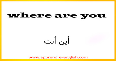 where are you    أين أنت