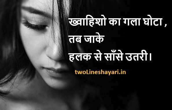 zindagi sad shayari Images Download, zindagi sad shayari in Hindi images download, zindagi sad shayari in Hindi hd