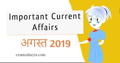 August Current Affairs, Exam Sahayta