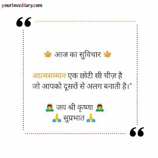 good morning suvichar hindi