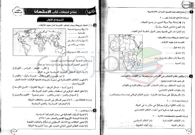 امتحانات الجغرافيا للثانوية العامة للسنوات السابقة واجاباتها النموذجية