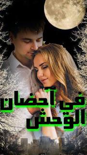 رواية في احضان الوحش كاملة بقلم فاطمة حمدي