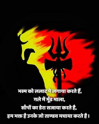 mahakal-attitude-status-hindi