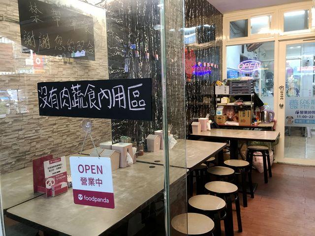沒有肉蔬食(原食之味蔬食~台北濱江市場素食