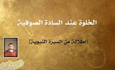 الخلوة عند السادة الصوفية {إطلالة من السيرة النبوية}.