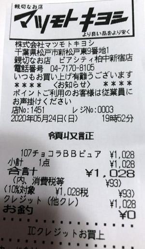 マツモトキヨシ ピアシティ柏中新宿店 2020/5/24のレシート