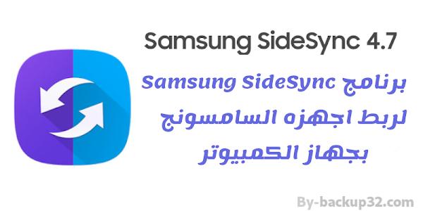 تحميل برنامج Samsung SideSync لربط اجهزه السامسونج بجهاز الكمبيوتر 2020
