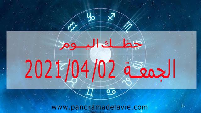 توقعات الأبراج، حظك اليوم، الجمعة 2 / 4 / 2021 لــــكل الأبراج