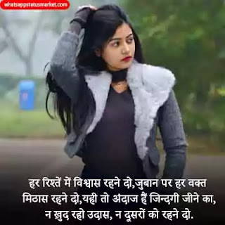 bharosa sad shayari image