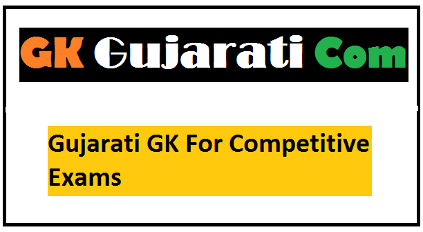 Gujarati GK For Competitive Exams