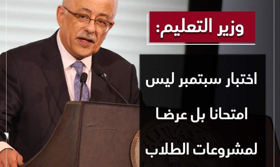"""وزير التعليم """" اختبار سبتمبر للطلاب ليس امتحان ولكن عرض للبحث """""""
