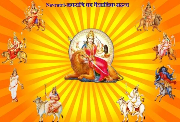 नवरात्रि का वैज्ञानिक महत्व क्या है