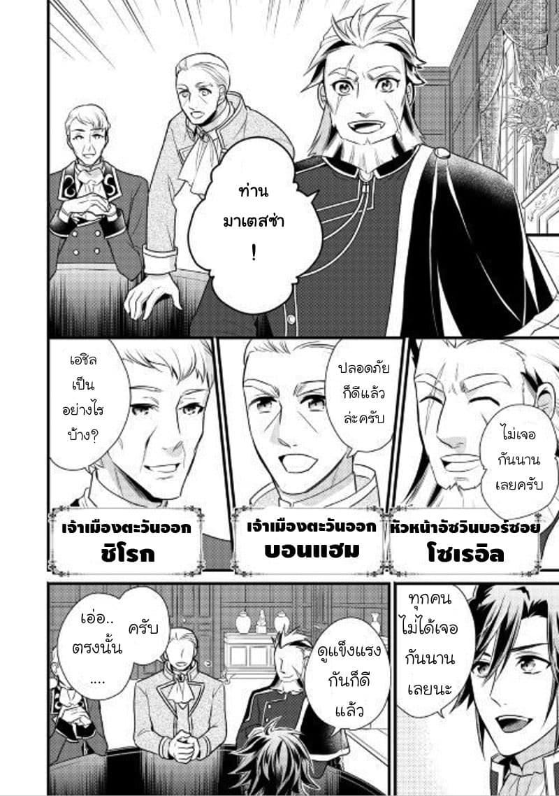 อ่านการ์ตูน Daites Ryou Koubouki ตอนที่ 10 หน้าที่ 4