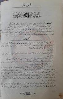 Saat rangon main beegha wajood by Qamrosh Ashok Online Reading