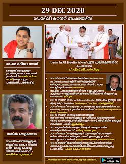 Daily Malayalam Current Affairs 29 Dec 2020