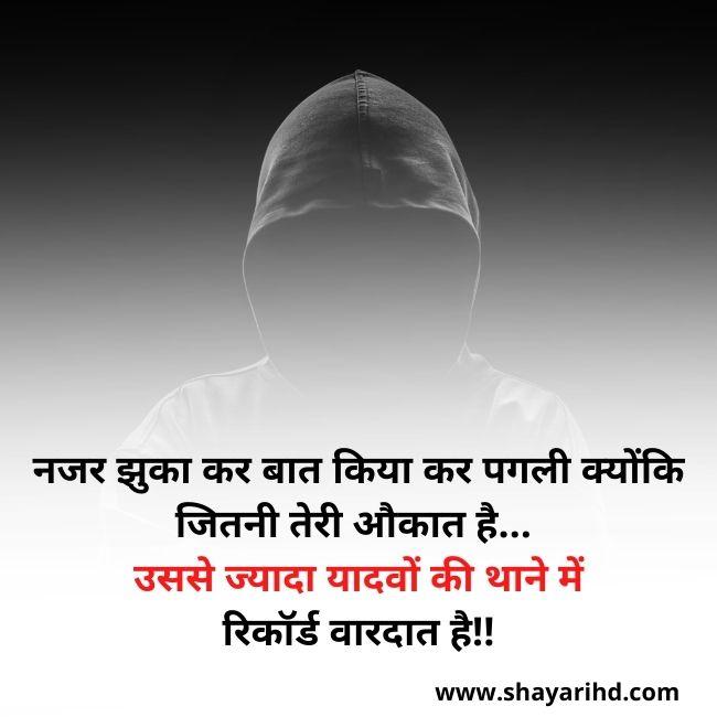 Yadav Attitude Shayari in Hindi