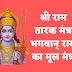 श्री राम तारक मंत्र | भगवान् राम का मूल मंत्र | Ram Mantra |
