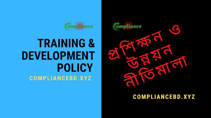 Training & Development Policy - প্রশিক্ষন ও উন্নয়ন নীতিমালা