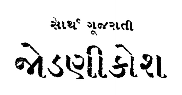Gujarat Book
