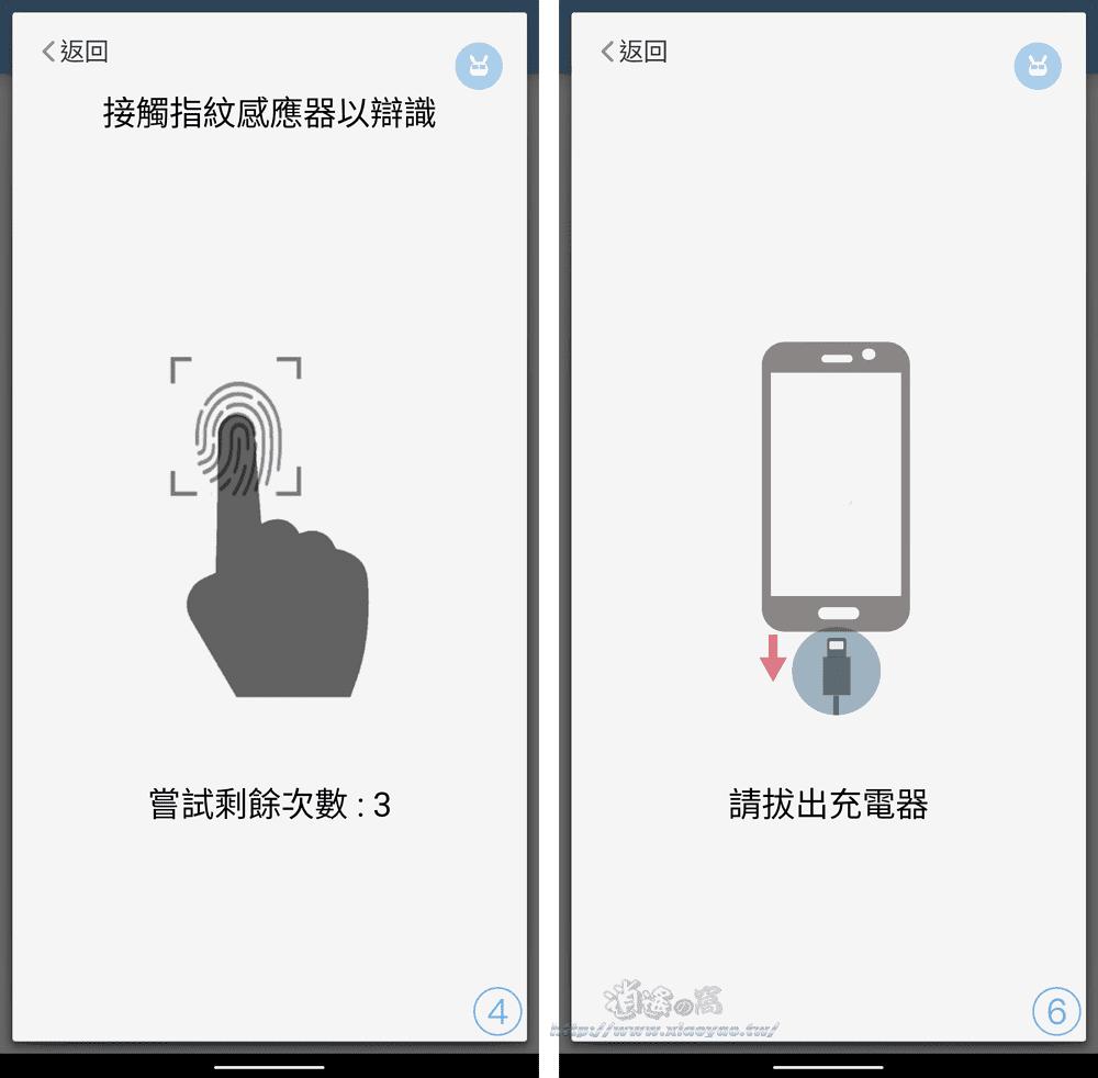 手機醫生 App 快速檢查手機各項功能是否正常