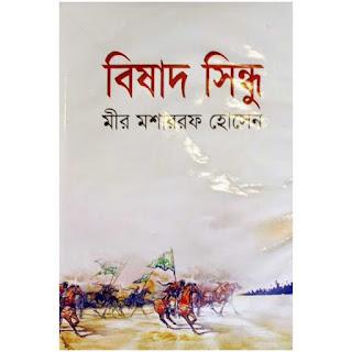 বিষাদ সিন্ধু মীর মোশাররফ হোসেন pdf