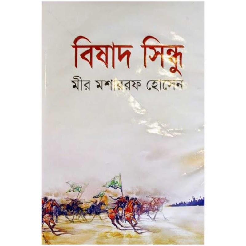 বিষাদ সিন্ধু মীর মোশাররফ হোসেন Pdf download || bishad sindhu bangla pdf