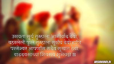 Birthday Wishes in Marathi Shivmay