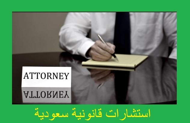 استشارات قانونية سعودية